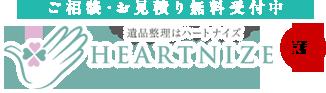 ご相談・お見積り無料受付中 遺品整理はハートナイズ HEARTNIZE京都