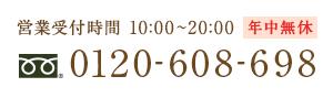 営業受付時間 10:00~20:00 年中無休 TEL:0120-608-698
